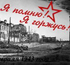 День воинской славы России — День разгрома советскими войсками немецко-фашистских войск в Сталинградской битве (1943 год)