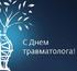 Всемирный день травматолога