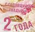С годовщиной бумажной свадьбы!