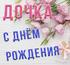 Поздравления для доченьки ко дню рождения! С днем рождения дочке!