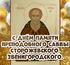 День памяти Преподобного Саввы Сторожевского Звенигородского